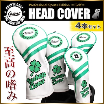 ★ゴルフ ヘッドカバー 4本セット 【HC02】