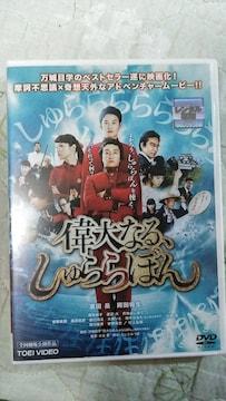 DVD-偉大なる、しゅららぼん 全国劇場公開作品