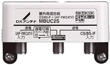 エレコム(DXアンテナ) MBUC2S 屋外用混合(分波)器 (CS/BS-