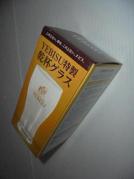 非売品 Premium YEBISU特製 乾杯グラス Made in Japan日本製新品