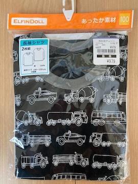 未使用 キッズ 長袖シャツ 肌着働く車 サイズ100 2枚組 黒 グレー