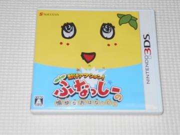 3DS★梨汁アクション! ふなっしーの愉快なおはなっしー