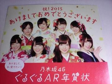 非売品 乃木坂46 2015年 ぐるぐるAR 年賀状キャンペーン広告/アイドルチラシ