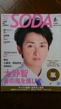 [雑誌]SODA[ソーダ] 2012.6.1 嵐・大野智 小栗旬 関ジャニ