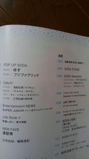 [雑誌]SODA[ソーダ] 2012.6.1 嵐・大野智 小栗旬 関ジャニ < タレントグッズの