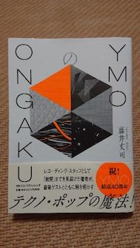 藤井丈司 / YMOのONGAKU