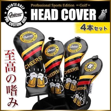 ★ゴルフ ヘッドカバー 4本セット 【HC08】