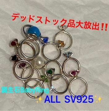 【SV925】選べる♪誕生石ベビーリング☆