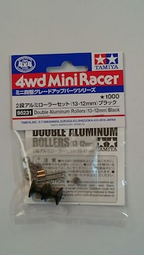 TAMIYAミニ四駆グレードアップパーツ!2段アルミローラーセット(13-12�o)ブラック