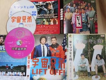 送料込み 中古DVD3枚 邦画いろいろ 小栗旬 レンタル品