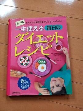 ¥2,300 カード式 一生使える毎日のダイエットレシピ 8万とおり