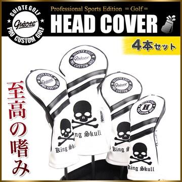 ★ゴルフ ヘッドカバー 4本セット 【HC12】