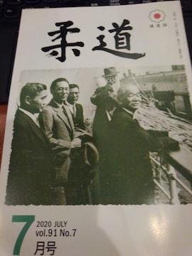 独り稽古のお供に?講道館発行『柔道』※送込み♪