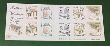 2020 ふみの日★84円切手 1シート★シール式★未使用