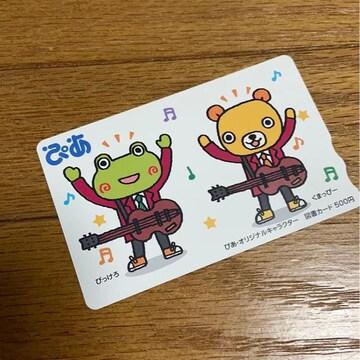 ☆ぴあ 図書カード 500円 株主優待品 #5 ギター