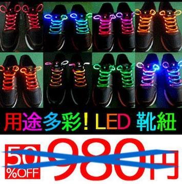 夜道の安全灯 防犯 ランニングにも 光る靴紐
