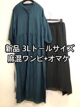 新品☆3Lトールサイズ♪緑♪麻混ワンピ♪おまけ付き☆d758