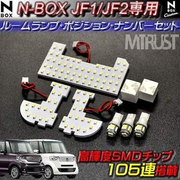 N-BOX JF1・2 前期専用 (カスタム含む) LED ルームランプセット ホワイト【エムトラ