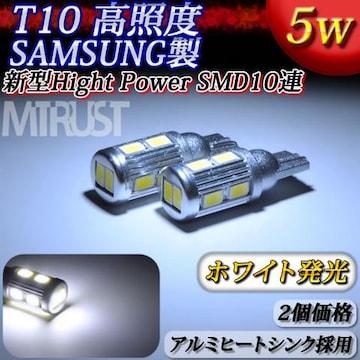T10 LED サムスン製 ハイパワーSMD 10連 5ワット ホワイト白 2個1セット/エムトラ