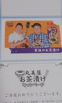 丸美屋/家族のお茶漬けクオカード当選品ANZEN漫才みやぞんあらぽん