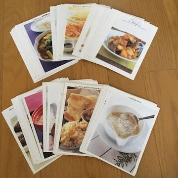 栗原はるみ 料理レシピカード 117枚