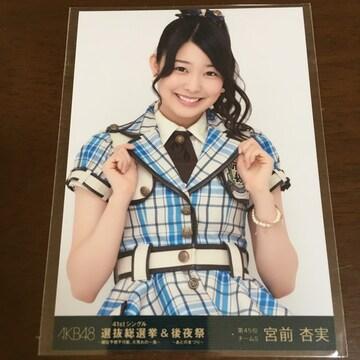 SKE48 宮前杏実 41st 選抜総選挙 後夜祭 生写真 AKB48