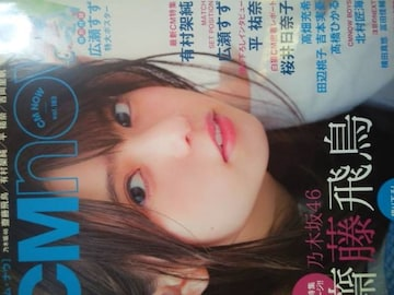 齋藤飛鳥表紙!CM界3トップ「CMnow」広瀬すずポスター付き