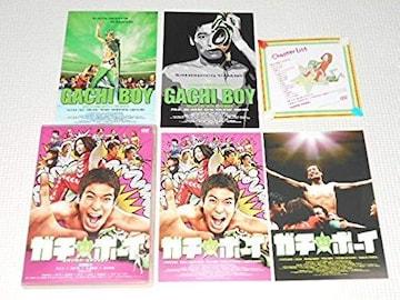 DVD★ガチ・ボーイ スタンダード・エディション ポストカード
