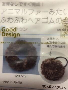 フェリシモ☆ふわふわヘアゴム☆ブラウン☆新品未開封