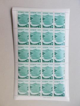 【未使用】第2次国立公園切手 西海 7円 1シート