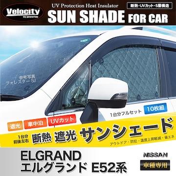 ★サンシェード エルグランド E52系 TE52 TNE52 PE52 【SS13】