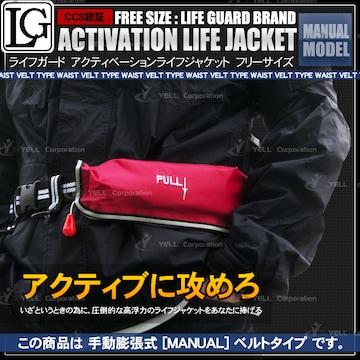 ▲ライフジャケット 救命胴衣 ウエスト 手動膨張式 赤色 【T】