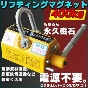 リフティングマグネット リフマグ400kg 永久磁石