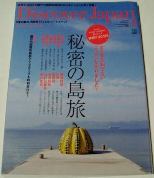 ディスカバージャパン、2010年8月号