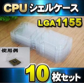 【 LGA1155】CPU シェルケース LGA 用 保管 10枚セット