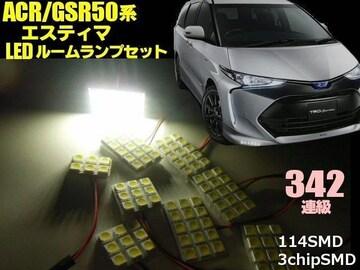 エスティマ50系 ACR GSR/高品質 SMD-LED ルームランプ 9点セット