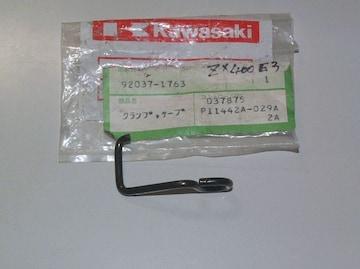 カワサキ ZX400-E FX400R クラッチケーブルガイドクランプ 絶版