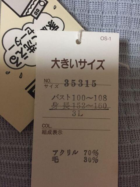 425.新品☆ブローチ付き薄手ニット☆グレー系☆サイズ3L < 女性ファッションの