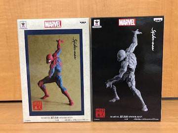 MARVEL スパイダーマン 超人技画 全2種セット
