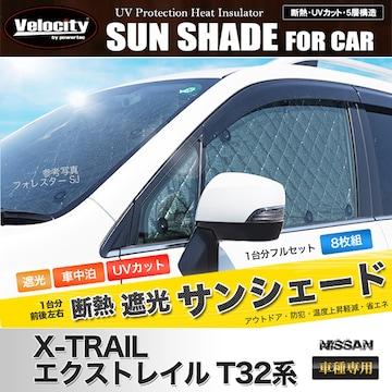 ★サンシェード エクストレイル T32系 T32 NT32 HT32 【SS17】