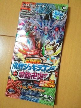 新品覚醒ジョギラゴンVS零龍卍誕 デュエル・マスターズ コロコロコミック