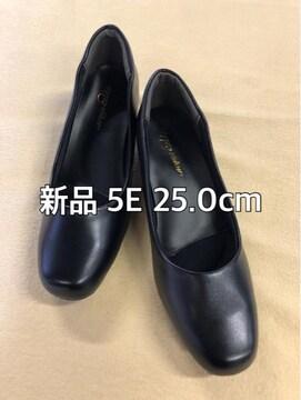 新品☆25.0cm幅広5Eレディス黒シンプルパンプス☆d252