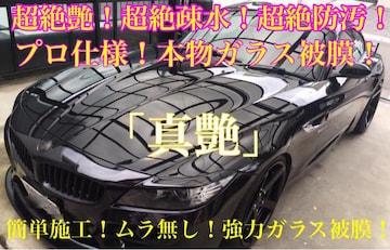 高級車基準 超絶疎水性 ガラスコーティング剤 1000ml