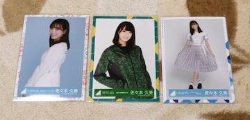 日向坂46佐々木久美☆公式生写真〜まとめ売り9枚セット!