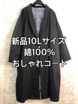 新品☆10L♪黒の綿100%おしゃれさんコート♪わけあり☆h116