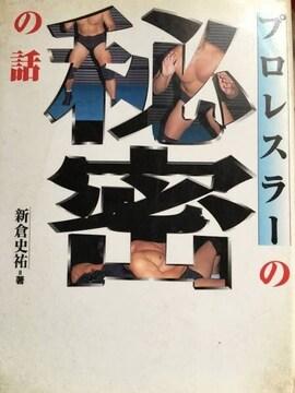 プロレスマニア本 新倉史祐 プロレスラーの秘密 2冊セット