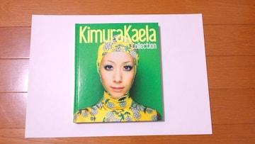 木村カエラ フォトエッセイ集「Collection」★定価2800円