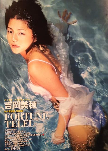 菊川怜・平田裕香…【sabra】2002年1月24日号ページ切り取り < タレントグッズの