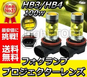 HB3/HB4用フォグランプLEDイエローSMD100w