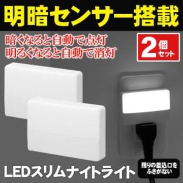 ★明暗センサー付 LEDスリムナイトライト 2個組 自動点灯
